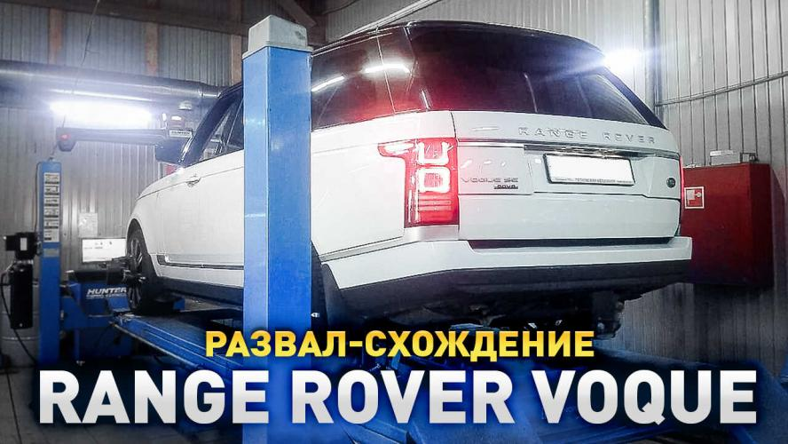 Развал Range Rover Vogue